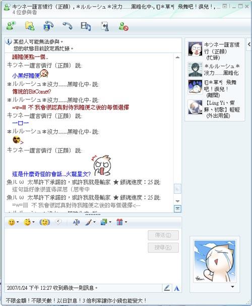 恭喜小黑加入MSN名言集的作者行列!