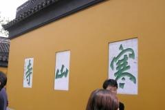 蘇州旅行 2008.04.27