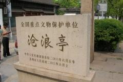蘇州旅行 2008.05.01