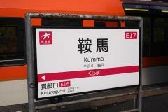 2015日本京都之旅, 2015.12.14