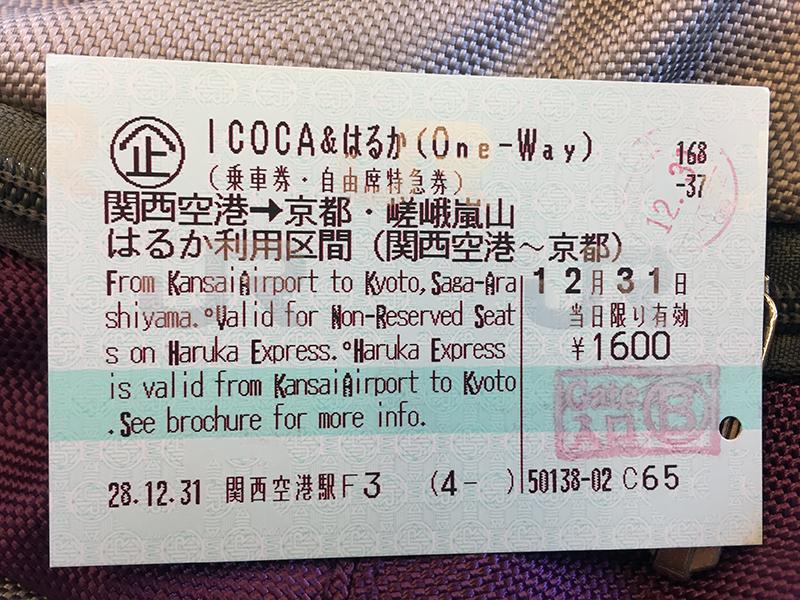 [遊記] 2016-2017日本京都跨年 – Day 1 . 2016.12.31 + Day 0. 準備
