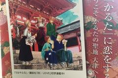 2016-2017 日本京都跨年 2017.01.04