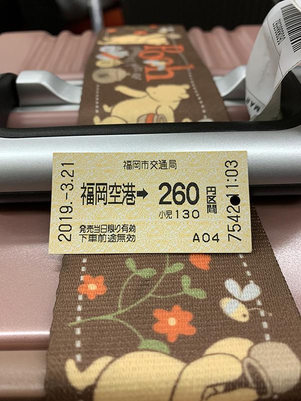 [遊記] 2019日本福岡廣島行 – Day 1 . 2019.03.21