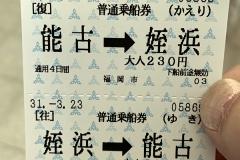 2019日本福岡廣島旅行 2019.03.23