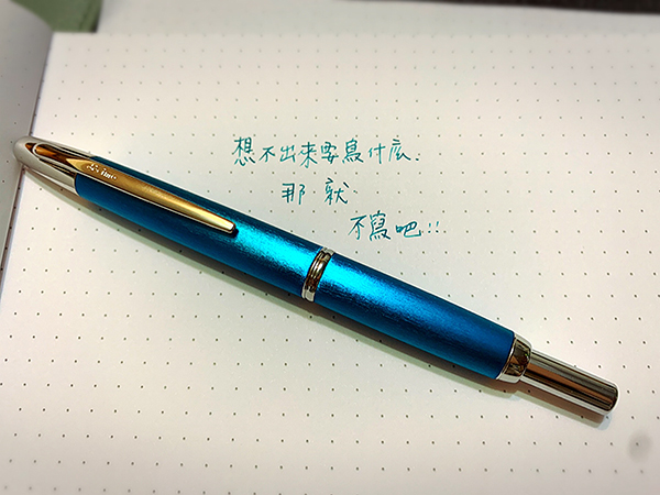 [鋼筆] Pilot Capless decimo Limited 20 color 限定 LB 入手!
