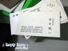 在那邊看到的一張日本人的名片,漢字好好看~~