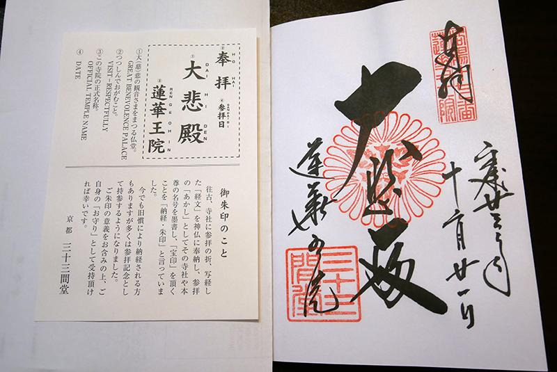 京都三十三間堂
