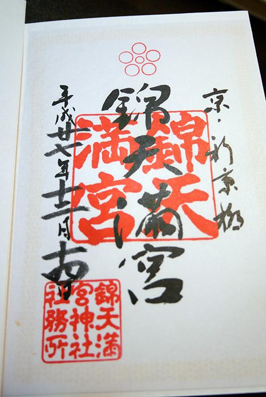 京都錦天滿宮社