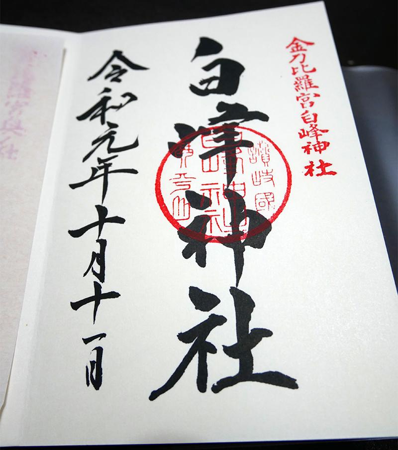 金刀比羅宮 白峰神社