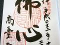 京都高臺寺