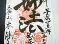 京都本能寺
