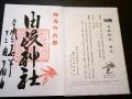 京都由歧神社