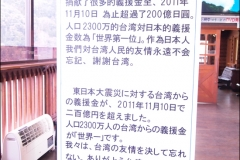 2011日本京都之旅, 2011.12.23