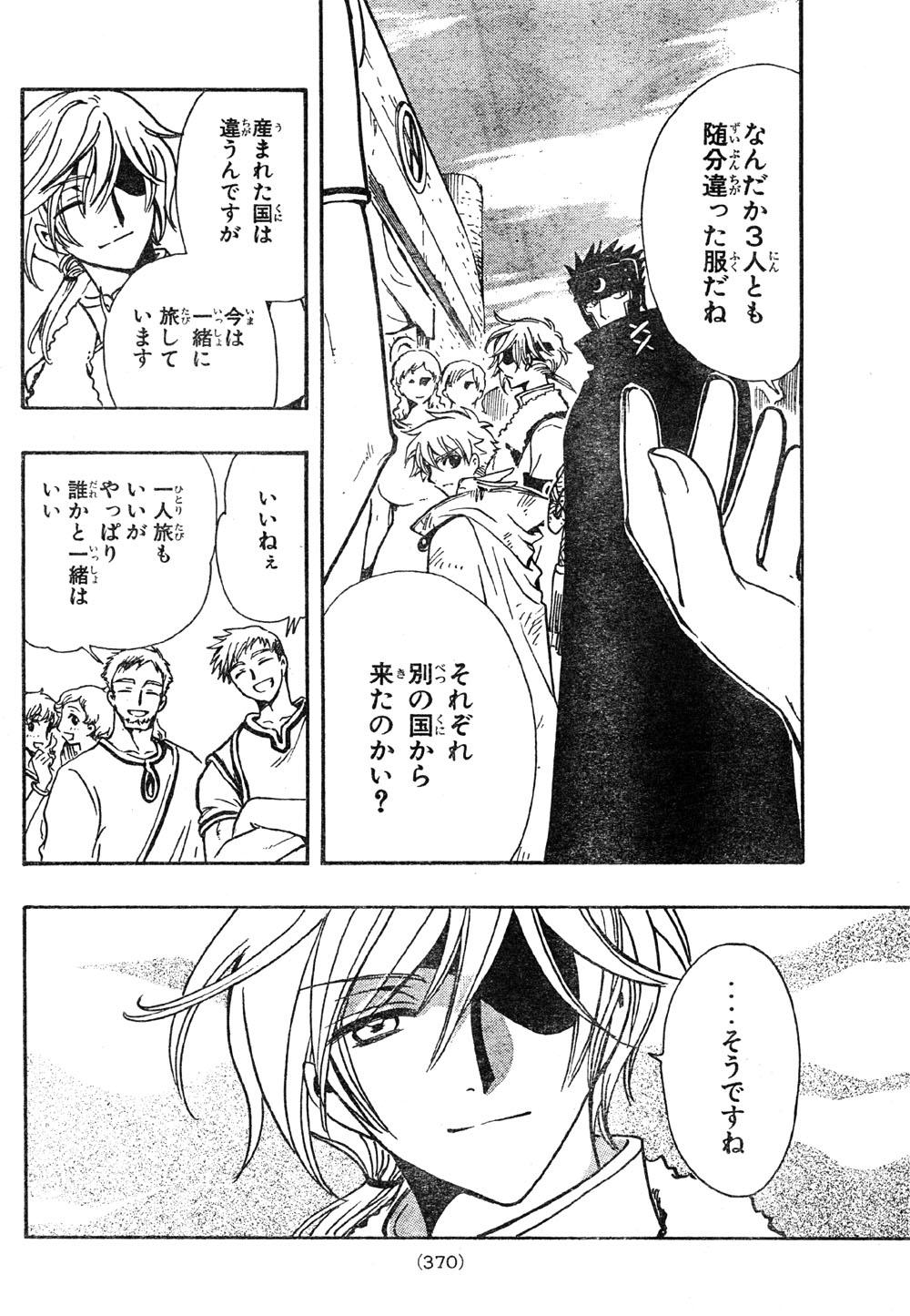 [漫畫] TSUBASA 184