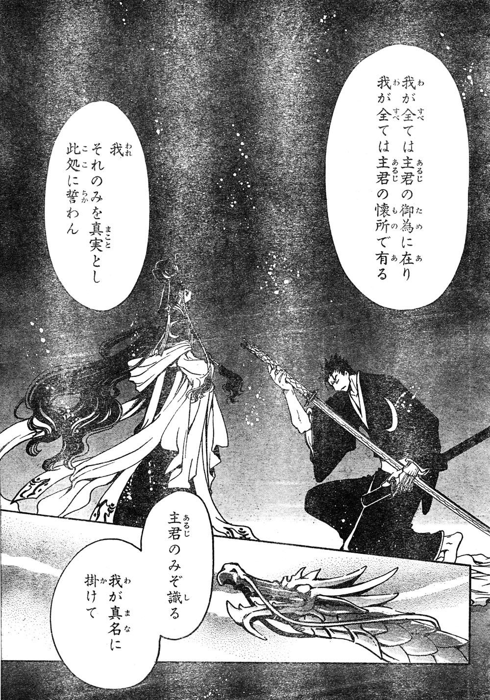 [漫畫] TSUBASA 182