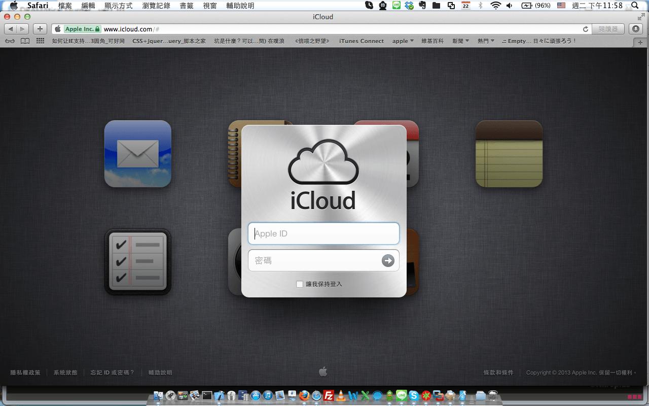 接著登入 https://www.icloud.com/登入你的 Apple ID