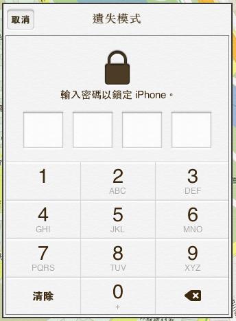 點擊「遺失模式」,如果你原本的手機並沒有設定密碼,則你現在可以幫你手機設定密碼鎖住它。如果你手機原本就有設定密碼則會使用那組。