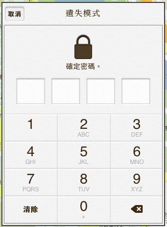 再輸入一次你設定的密碼