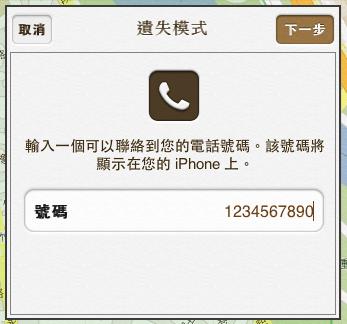 可以輸入一組電話讓撿到的人可以聯絡到你(市話請記得加區碼,因為手機可以直接撥出),像我這樣亂打其實他會檢查會警告你無法使用。