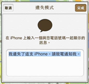 如果前一步驟的電話留白了,這邊請記得留下怎麼聯絡你的資訊。這邊填的資料會顯示在手機上。然後按確定。
