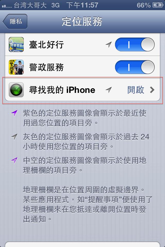 設定→隱私→定位服務→尋找我的iPhone 也要開啟
