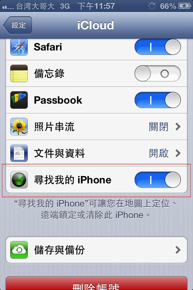 設定 → iCloud → 尋找我的iPhone 要開啟