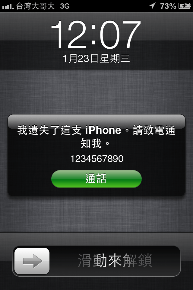 你的手機就會出現這個畫面,按下通話就會直接用你的手機播出你所填寫的號碼。如果沒有填號碼,則只是取消視窗