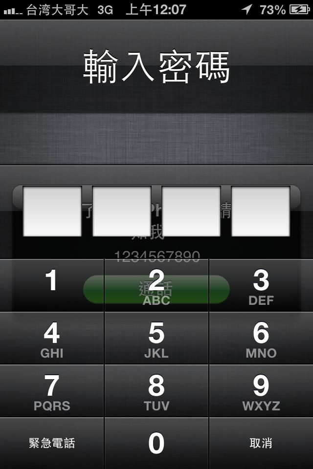 不過不管有沒有填寫電話號碼,按下之後會出現請輸入密碼的畫面,這密碼就是你在網頁上設定的。(原本就有設定密碼的話則網頁上不會出現,這邊也會使用你原本設定的密碼)