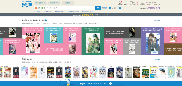 我的日文電子書購買處:honto