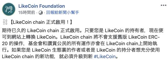 2019年末 LikeCoin 升級囉!