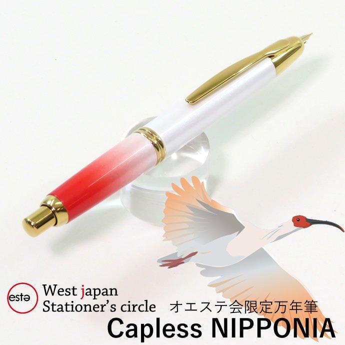 [開箱(?)] 鋼筆 – Pilot Capless 西日本オエステ会10週年限定鋼筆