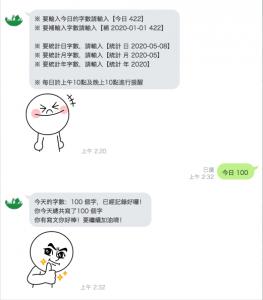 [記錄] 用 php+MySql 編寫 Line 機器人